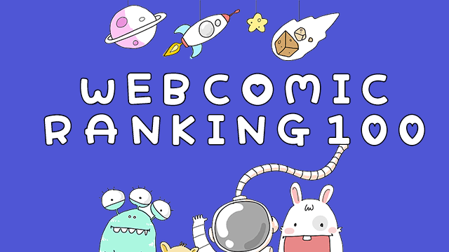 手ブロ時代の隠れた名作も!おすすめWEB漫画ランキング100
