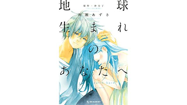 泣ける短編マンガ!一巻で感動&号泣できる漫画おすすめ10選