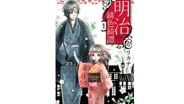 明治・大正ロマンを描いた、おすすめ恋愛漫画15選【身分差・完結】