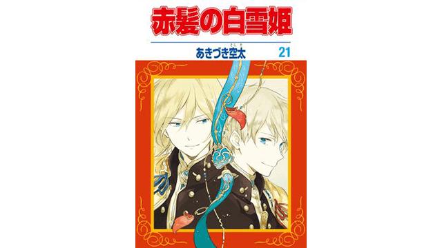 身分違いの恋!王子様との恋愛マンガおすすめ10選【少女漫画・完結】
