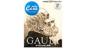 バルセロナを旅行する前に!ガウディの建築を学べるおすすめの本7選