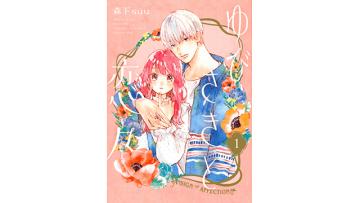 2020年版おすすめの恋愛少女漫画ベスト20【最新ランキング】