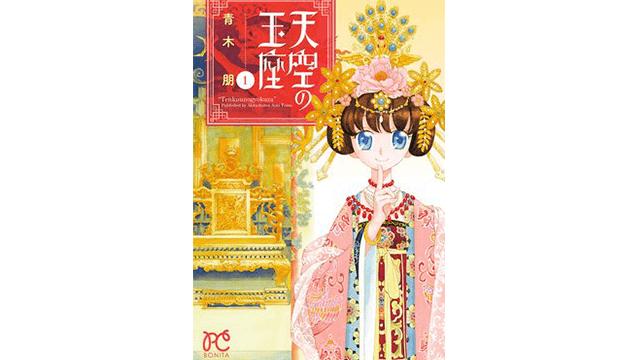 中華風の王宮(後宮)を舞台にしたおすすめ恋愛漫画15選