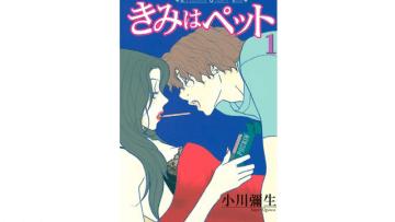 年上女子 × 年下男子の胸キュン恋愛漫画おすすめ10選