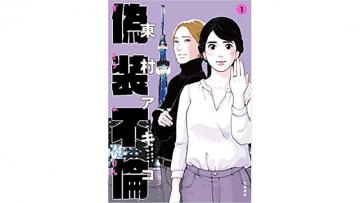 無料で読める「偽装不倫」が面白い!東村アキコのおすすめ漫画8選