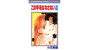 大人になってから読みたい!小花美穂のおすすめ漫画7選