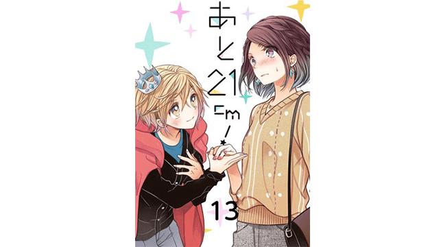 美少年との恋を描いたおねショタ漫画おすすめ15選【完結・無料】