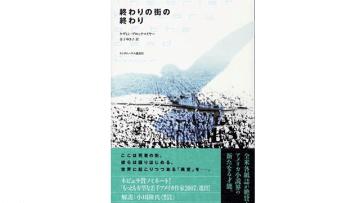 『世界の終わり』を描いた小説をあつめてみた【おすすめ10選】