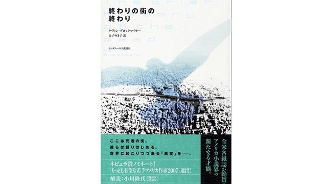 『世界の終わり』を描いた終末系小説おすすめ10選