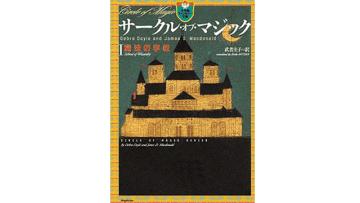 ハリーポッター好きにおすすめ!魔法と冒険のファンタジー小説7選【海外文学】