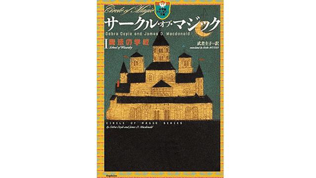 ハリポタ好き必見!魔法と冒険のファンタジー海外小説おすすめ7選