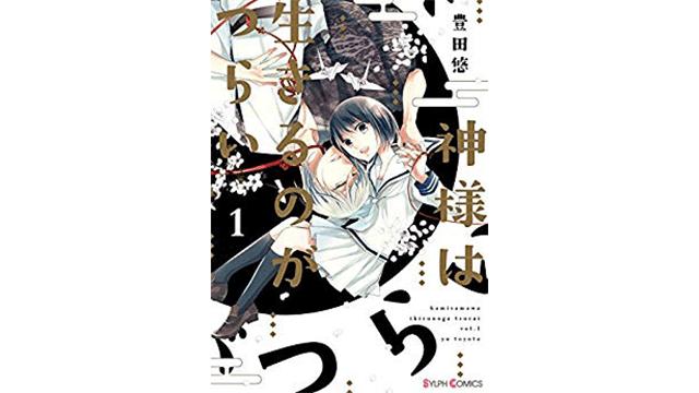 神様と結婚⁈おすすめファンタジー恋愛マンガ10選【少女漫画・完結】