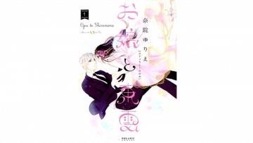 主従関係のある恋を描いたおすすめ漫画14選【完結・無料】