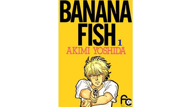 漫画「BANANA FISH」を初見で文庫本で読んではいけない理由