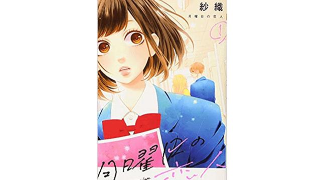 2018年版おすすめの少女漫画ランキング20 Part2【カカフカカ・高嶺と花etc】