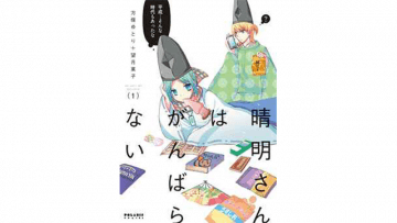 やる気ない主人公を描いた漫画、おすすめ10選【完結・ほのぼの〜バトル系】