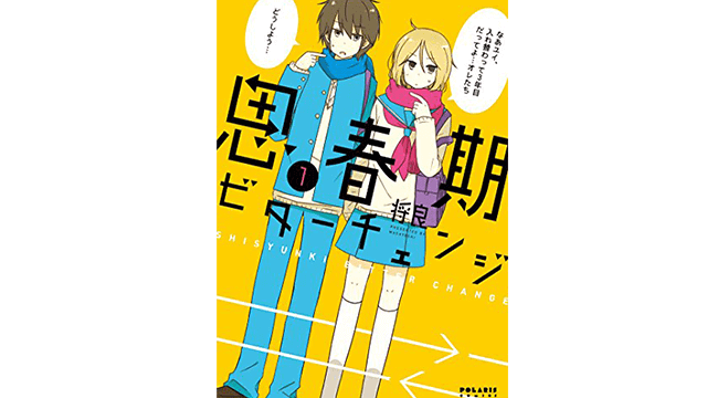 男×女の入れ替わり漫画、おすすめ10選+αをまとめてみた【完結・無料】