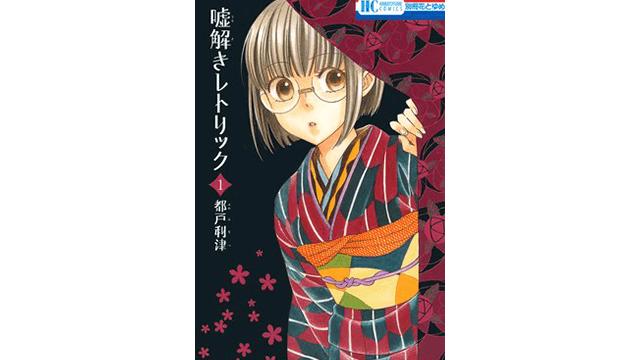 怖がりな人でも読める本格ミステリー漫画おすすめ10選【完結・無料】