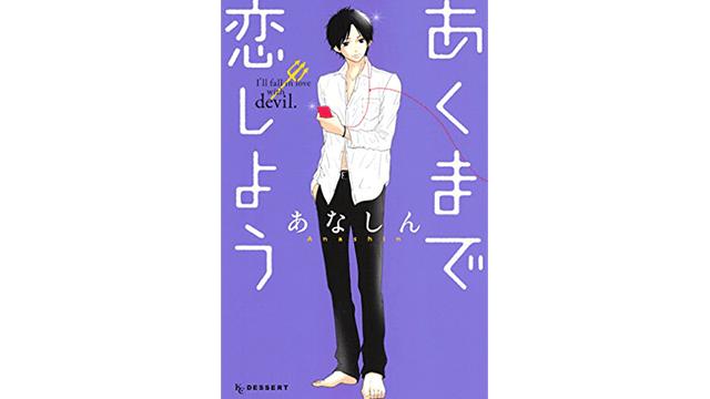 イケメン腹黒男子と恋する少女漫画おすすめ10選