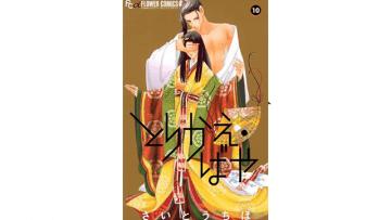 平安時代のおすすめ恋愛&コメディ漫画13選【完結・少女漫画】