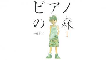 天才少年・少女がでてくる青春漫画おすすめ11選【完結・無料】