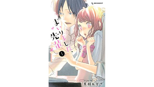 胸キュンが止まらないロングセラーの恋愛少女漫画10選