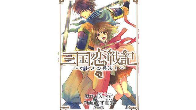異世界トリップ系の恋愛・ファンタジー少女漫画おすすめ20選