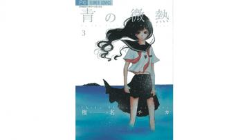 (ガチの)歪み愛・狂愛・束縛系の少女漫画おすすめ10選【閲覧注意】