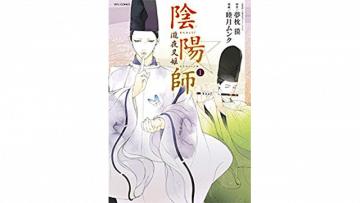 陰陽師・安倍晴明を描いたおすすめ漫画12選