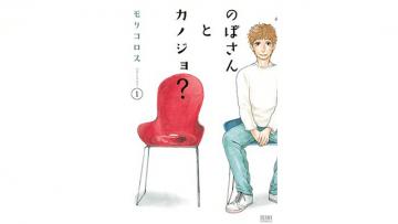 幽霊と恋をする珠玉の恋愛・ホラー漫画おすすめ10選