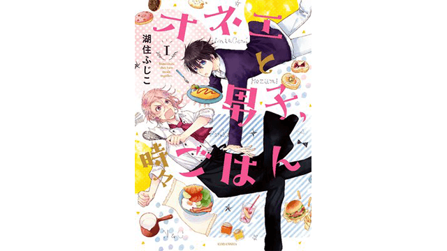 オネエ男子と恋愛・結婚⁉︎イケメンと恋する少女漫画おすすめ11選