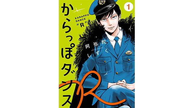 圧倒的カッコよさ!!警察官&SPと恋するおすすめ漫画11選【完結・無料】