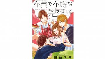 禁断の姉弟愛⁈お兄ちゃんに溺愛される少女漫画おすすめ10作品