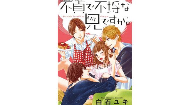 兄弟に溺愛されるおすすめ恋愛マンガ10選【少女漫画・完結】