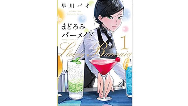 酒の勉強になる!お酒がテーマの漫画おすすめ12選【完結・無料】