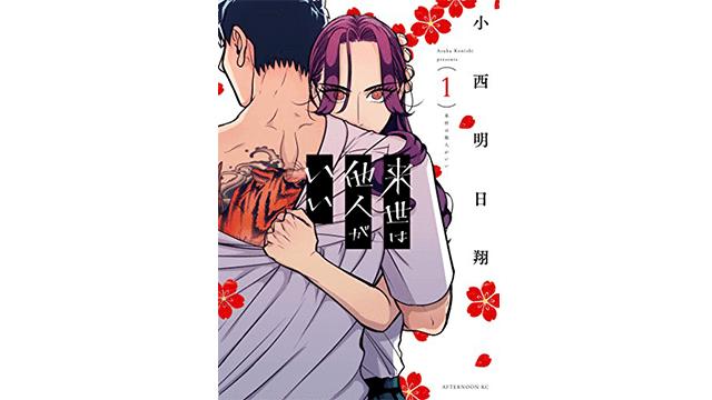 女子におすすめの極道・ヤクザ漫画15選【恋愛・完結】