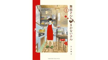 古都の魅力満載!京都を舞台にした漫画おすすめ17選