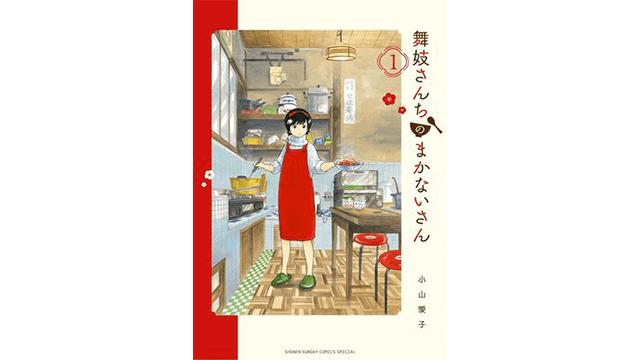 ストーリーも面白い!京都が舞台の漫画おすすめ17選