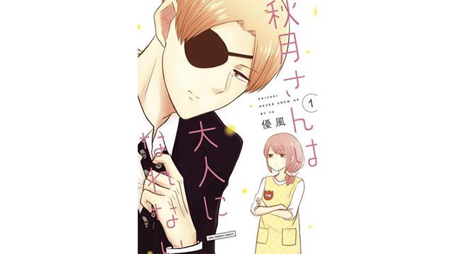 カッコいいのに〇〇!!「残念イケメン」と恋する少女漫画おすすめ10選+α
