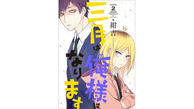 俺様系男子に執着される恋愛マンガおすすめ15選【少女漫画・完結】