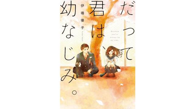 幼馴染との切恋を描いたおすすめ少女漫画15選【恋愛・完結】