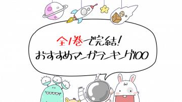 全1巻完結のおすすめ漫画ランキング100【単巻】