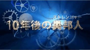 コナンが新一に戻れない?OVA【10年後の異邦人】の内容とは?