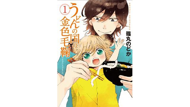 香川に行くならココ!漫画「うどんの国の金色毛鞠」にでてきたお店をまとめてみた