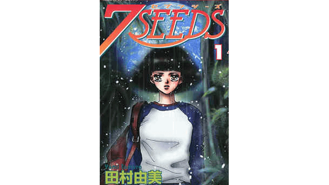 「7SEEDS」アニメはどこまで?原作の内容をざっくりまとめてみた【完結・ネタバレ注意】