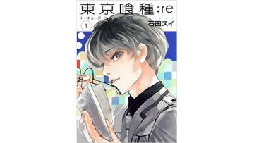 『東京喰種:re』の読み方は?これまでの内容と最終回の結末をまとめてみた【ネタバレ・考察あり】