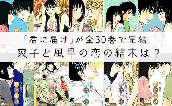 漫画「君に届け」が全30巻で完結!最後どうなったのかをネタバレ解説!