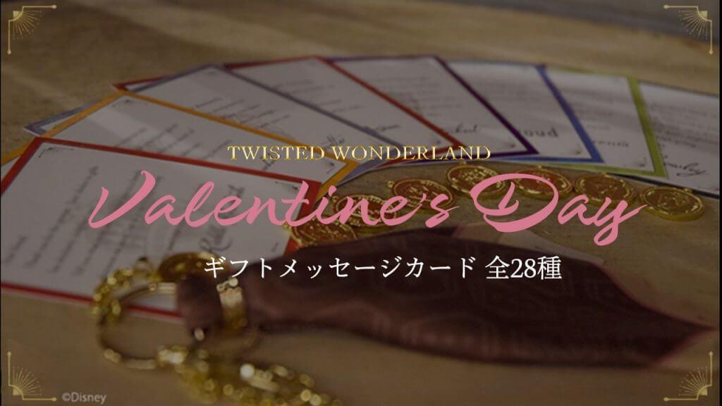 ツイステバレンタインメッセージカード全28種の文章を解説!!【日本語訳・筆跡フォント】